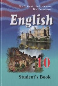 учебник 10 класс английский язык