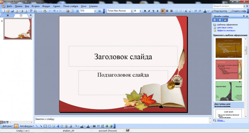 Заготовки Для Презентаций