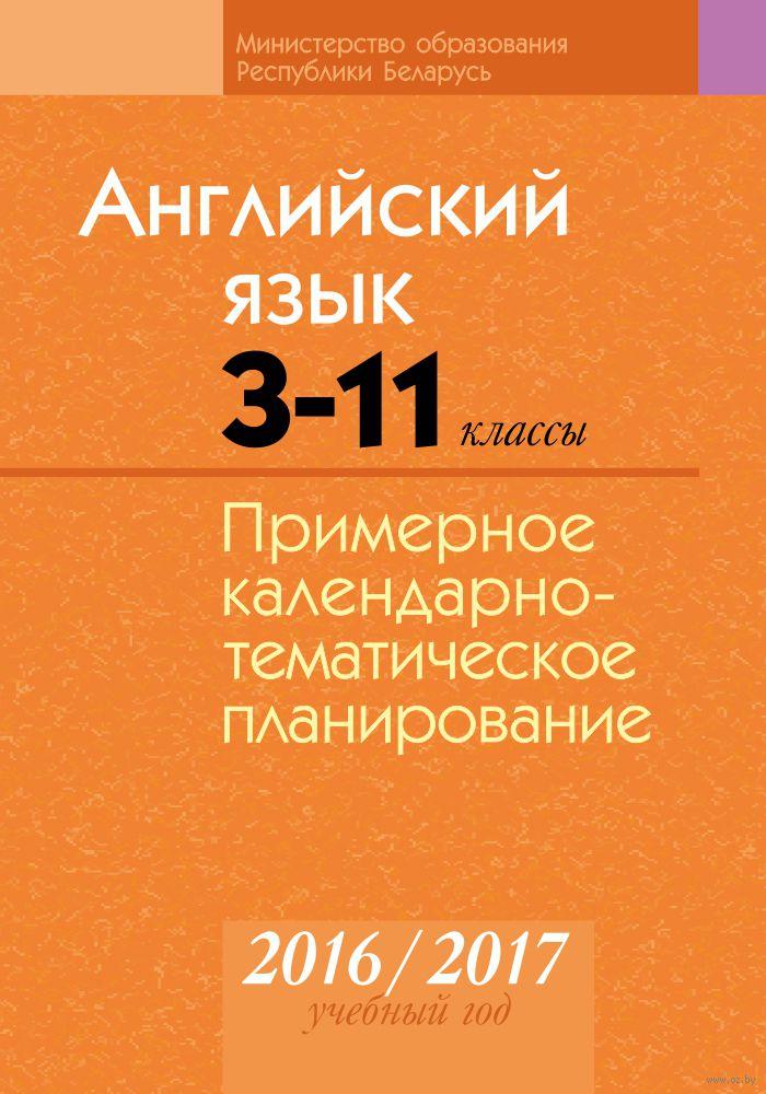 КТП на 2016/2017 учебный год: информация